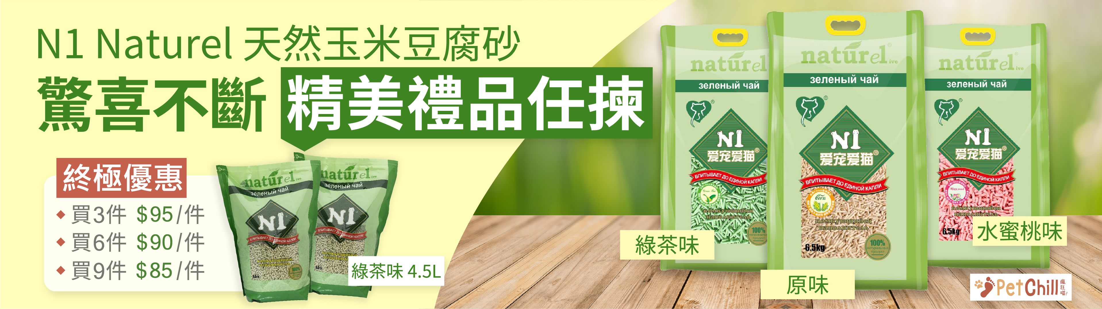 N1 naturel 天然玉米豆腐砂 petchillhk.com