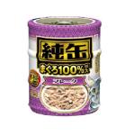 日本AIXIA愛喜雅 純缶系列 貓罐頭 吞拿魚塊 65g 3缶入 (紫) (JMY3-11) 貓罐頭 貓濕糧 AIXIA 愛喜雅 寵物用品速遞
