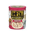 日本AIXIA愛喜雅 純缶系列 貓罐頭 吞拿魚碎 65g 3缶入 (紅) (JMY3-22) 貓罐頭 貓濕糧 AIXIA 愛喜雅 寵物用品速遞