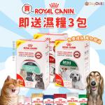 狗罐頭-狗濕糧-Royal-Canin法國皇家-狗濕糧禮盒裝-一盒三包-Royal-Canin-法國皇家-寵物用品速遞