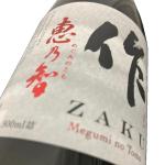 作 惠乃智 純米吟釀 300ml 清酒 Sake 作 清酒十四代獺祭專家