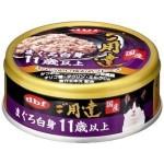 日本d.b.f 貓罐頭 11歲以上白身吞拿魚 80g (紫) 貓罐頭 貓濕糧 d.b.f 寵物用品速遞