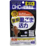 狗狗保健用品-DHC-日本製狗狗健康食品-發酵黑芝麻增加活力配方-60粒-營養保充劑-寵物用品速遞