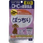 狗狗保健用品-DHC-日本製狗狗健康食品-明目護眼配方-60粒-營養保充劑-寵物用品速遞