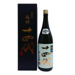 十四代 超特撰 播州山田錦 純米大吟釀 1.8L 清酒 Sake 十四代 Juyondai 清酒十四代獺祭專家