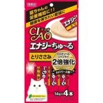 CIAO 貓零食 日本肉泥餐包 2倍強化 高能量雞肉醬 56g (SC-163) 貓小食 CIAO INABA 貓零食 寵物用品速遞