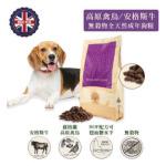 Essential Foods易膳 狗糧 完美高原生活 Highland Living 12kg(大粒) (HL-12) 狗糧 Essential Foods 易膳 寵物用品速遞
