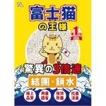 豆腐貓砂 富士貓之王樣 天然玉米豆乳豆腐貓砂 原味 7L - 原裝行貨 貓砂 豆腐貓砂 寵物用品速遞