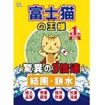 豆腐貓砂 富士貓之王樣 天然玉米豆乳豆腐貓砂 綠茶味 7L - 原裝行貨 貓砂 豆腐貓砂 寵物用品速遞