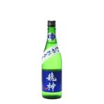 龍神 純米大吟釀 ひやおろし 720ml (TBS) 清酒 Sake 龍神 清酒十四代獺祭專家