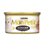 MonPetit 金裝系列 金裝吞拿魚及蟹柳 85g (肉凍系列) (黑) (NE11638007) 貓罐頭 貓濕糧 MonPetit 寵物用品速遞