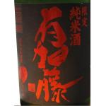 榮光富士 純米酒 有加藤 ありかとう 焰(黑紅)720ml - 期間限定品 清酒 Sake 榮光富士 清酒十四代獺祭專家