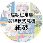 貓貓清貨特價區-貓砂試用裝-品牌款式隨機-紙砂-貓糧及貓砂-寵物用品速遞