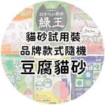 貓貓清貨特價區-貓砂試用裝-品牌款式隨機-豆腐貓砂-貓糧及貓砂-寵物用品速遞