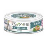 貓罐頭-貓濕糧-Herz赫緻-純肉貓主食罐-魴魚白身-80g-ECM071-Herz-寵物用品速遞