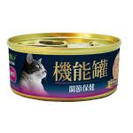 貓罐頭-貓濕糧-A-Freschi-Srl-機能貓罐-嫩煮鮮鮭魚-鮪魚-葡萄糖胺-70g-ACF0308-A-Freschi-Srl-寵物用品速遞