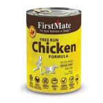 狗罐頭-狗濕糧-FirstMate-無穀物狗罐頭-走地雞-Grain-Free-Chicken-Formula-354g-FirstMate-寵物用品速遞