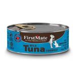 貓罐頭-貓濕糧-FirstMate-無穀物貓罐頭-野生吞拿魚-Grain-Free-Wild-Tuna-Formula-156g-FirstMate-寵物用品速遞