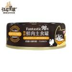 汪喵星球 貓罐頭 貓用98%鮮肉無膠主食罐 田園火雞 80g (FM100) 貓罐頭 貓濕糧 汪喵星球 寵物用品速遞