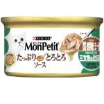 MonPetit 至尊系列 香濃醬汁三文魚及比目魚 85g (醬煮系列) (NE12375380) 貓罐頭 貓濕糧 MonPetit 寵物用品速遞