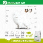 Nature's Protection 狗糧 去淚痕美毛 低敏白魚 小型幼犬 1.5kg (WDWJ291.5) 狗糧 Natures Protection 寵物用品速遞