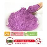 日本產 野菜de元気 無添加 拌食紫薯粉 70g (人類及貓犬適用) 貓犬用小食 野菜de元気 寵物用品速遞