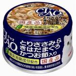 CIAO 日本貓罐頭 雞肉及黃鰭金槍魚及鰹魚 85g (深藍) (A-15) 貓罐頭 貓濕糧 CIAO INABA 寵物用品速遞