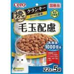 CIAO 貓糧 日本燒鰹魚貓糧 毛玉配慮 鰹魚 22g 5袋入 (藍) (P-197) 貓糧 CIAO INABA 寵物用品速遞