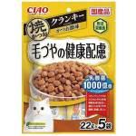 CIAO 貓糧 日本燒鰹魚貓糧 毛髮健康配慮 鰹魚 22g 5袋入 (黃) (P-198) 貓糧 CIAO INABA 寵物用品速遞