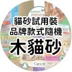 貓砂試用裝 品牌款式隨機 木貓砂 貓貓清貨特價區 貓糧及貓砂 寵物用品速遞