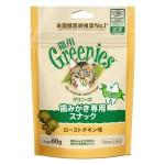 日本Greenies Dental Treats 貓齒靈貓咪潔齒餅 雞肉味 60g (黃) 貓小食 Greenies 貓齒靈 寵物用品速遞