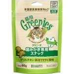 日本Greenies Dental Treats 貓齒靈貓咪潔齒餅 烤雞肉味 60g (青) 貓小食 Greenies 貓齒靈 寵物用品速遞