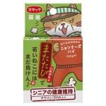 日本SMACKスマック 國產木天蓼粉末 老年貓配方 2g (綠 馬拉松) 貓咪玩具 木天蓼 貓草 寵物用品速遞