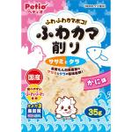 Petio 狗小食 日本產低脂雞胸肉+鱈魚柔軟薄片 蟹味 35g (粉紅)(90502647) 狗小食 Petio 寵物用品速遞
