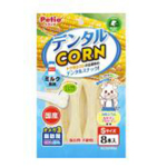 Petio 狗小食 日本產牛奶味玉米潔齒骨 (+鈣・DHA・EPA) 8支裝 (90502661) 狗小食 Petio 寵物用品速遞