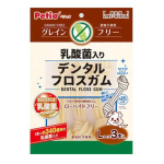 Petio 狗小食 低敏無穀物 植物性乳酸菌潔齒骨 L 3條裝 (90502543) 狗小食 Petio 寵物用品速遞