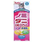 Petio 全新驅蝨除蟎噴霧 (貓用) (91601253) 貓咪保健用品 杜蟲殺蚤用品 寵物用品速遞