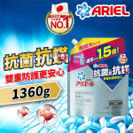 ARIEL 3D 抗菌抗蟎 洗衣液補充裝 1360g (5PG82311603) 生活用品超級市場 洗衣用品