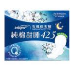 護舒寶有機衛生棉純棉甜睡超長夜用 42.5cm 4片 (5PG82285546) 生活用品超級市場 個人護理用品