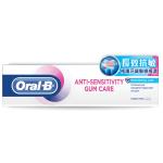 Oral B 抗敏護齦牙膏 專業修護 90g (5PG82294604) 生活用品超級市場 個人護理用品