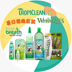 Tropiclean X fresh breath 夏日潔齒套裝 狗狗清潔美容用品 口腔護理 寵物用品速遞