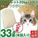 日本岡山縣 金色之風 崩解式木貓砂 20kg (約33L) 貓砂 木貓砂 寵物用品速遞
