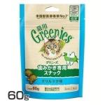 日本Greenies Dental Treats 貓齒靈貓咪潔齒餅 深海魚味 FG11 60g (藍) 貓小食 Greenies 貓齒靈 寵物用品速遞