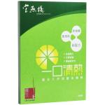 官燕棧 養生薈一口清熱沖劑 新配方 3包裝 12g (32011640015) 生活用品超級市場 飲品