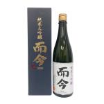 而今 純米大吟醸 NABARI 2020 720ml 清酒 Sake 而今 清酒十四代獺祭專家