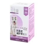 ProVet位您寵 抗衰老補肝腎配方 Anti-Aging Formula 7歲或以上犬專用 30粒 (W6816) 狗狗保健用品 腎臟保健 防尿石 寵物用品速遞