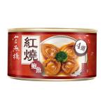 官燕棧 紅燒鮑魚4頭 200g (21811040040) 生活用品超級市場 食用品 寵物用品速遞