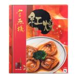 官燕棧 紅燒鮑魚4頭 盒裝 280g (21801160325) 生活用品超級市場 食用品 寵物用品速遞