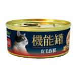 A Freschi Srl 機能貓罐 嫩煮鮮鮭魚+起司+魚油 70g (ACF0306) (賞味期限 2021.10.15) 貓罐頭 貓濕糧 A Freschi Srl 寵物用品速遞