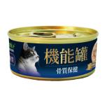 A Freschi Srl 機能貓罐 嫩煮鮮鮭魚+火雞肝+鈣 70g (ACF0305) (賞味期限 2021.10.15) 貓罐頭 貓濕糧 A Freschi Srl 寵物用品速遞